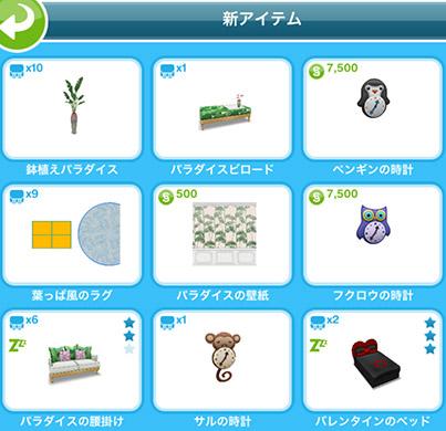 「新アイテム」欄に並ぶ、鉢植えパラダイス、葉っぱの風のラグ、パラダイスの腰掛け、パラダイスビロード、パラダイスの壁紙、サルの時計、ペンギンの時計、フクロウの時計(The Sims フリープレイ)