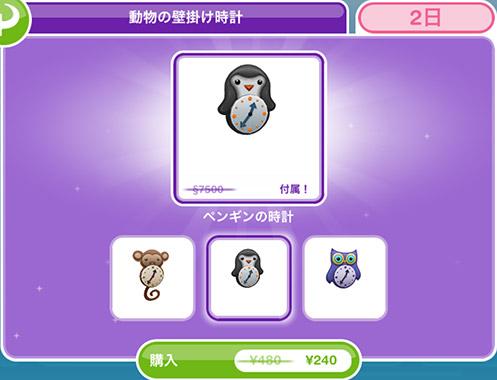 オンラインストア商品「動物の壁掛け時計 240円」中身 アイテムリスト(The Sims フリープレイ)