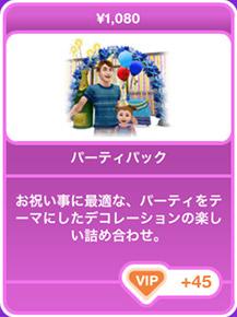 オンラインストア商品「パーティーパック」1080円(The Sims フリープレイ)