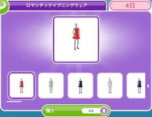 オンラインストア商品「ロマンチックイブニングウェア 615SP」中身 アイテムリスト(The Sims フリープレイ)