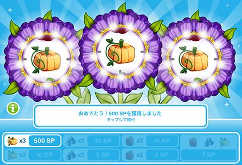 ソーシャルポイントフラワーで、かぼちゃ3つが揃い、500SPが当たった場面(The Sims フリープレイ)