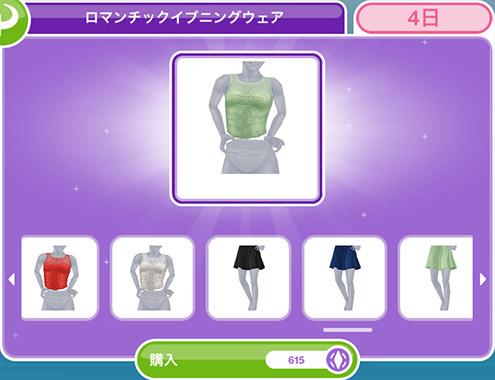 オンラインストア商品「ロマンチックイブニングウェア 615SP」中身 アイテムリスト 女性用の上下衣(The Sims フリープレイ)