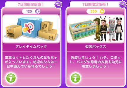 オンラインストア商品「プレイタイムパック 125SP」「仮装ボックス 330LP」(The Sims フリープレイ)