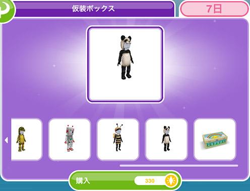 オンラインストア商品「仮装ボックス 330LP」中身 アイテムリスト(The Sims フリープレイ)