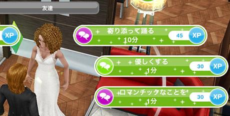 シムの交流アクション「寄り添って踊る 10分」「優しくする 1分」「ロマンチックなことをする 1分」(The Sims フリープレイ)