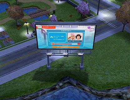 公園横に立つ「春の恋愛チャレンジ」コミュニティーイベントの看板(The Sims フリープレイ)