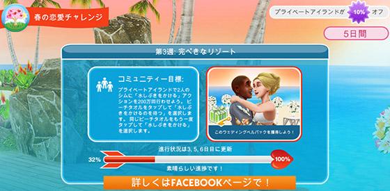 「春の恋愛チャレンジ」コミュニティーイベント「第3週:完ぺきなリゾート」進捗画面(The Sims フリープレイ)