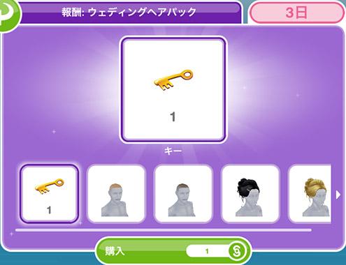 「春の恋愛チャレンジ」コミュニティーイベント第3週賞品:ウェディングヘアパック(The Sims フリープレイ)