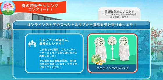 コミュニティーイベント「春の恋愛チャレンジ コンプリート!」第4週:気楽にいこう!賞品のお知らせ(The Sims フリープレイ)