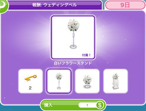 「春の恋愛チャレンジ」コミュニティーイベント第4週賞品:ウェディングベル(The Sims フリープレイ)