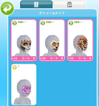 モール商品、幼児シム向けタトゥー&メイク(The Sims フリープレイ)