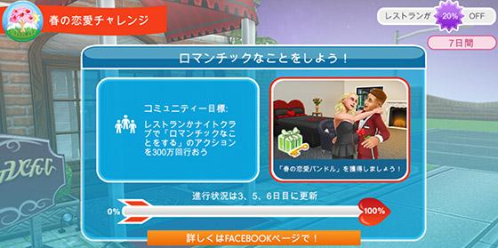 「春の恋愛チャレンジ」コミュニティーイベント第2週「ロマンチックなことをしよう!」進捗画面(The Sims フリープレイ)