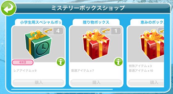 ミステリーボックスショップ 旧ボックスリスト。小学生用スペシャルボックス、贈り物ボックス、恵のボックス(The Sims フリープレイ)