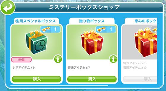 ミステリーボックスショップ 新ボックスリスト。小学生用スペシャルボックス、贈り物ボックス、恵のボックス(The Sims フリープレイ)