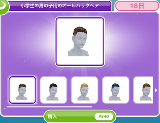オンラインショップ商品「小学生の男の子用のオールバックヘア」パック 840円。アイテムリスト(The Sims フリープレイ)