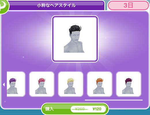 オンラインストア商品「小粋なヘアスタイル」パック 120円。アイテムリスト(The Sims フリープレイ)