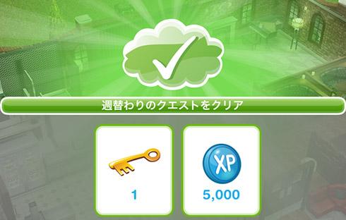 「週替わりのクエストをクリア」賞品 ミステリーボックスのキー1つ、5000XP獲得(The Sims フリープレイ)