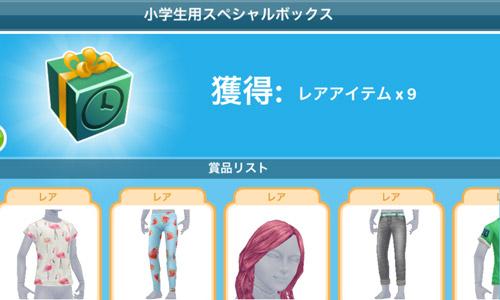 小学生用スペシャルボックス 賞品リスト(The Sims フリープレイ)