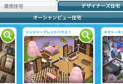 建売住宅「ジンジャーブレッドハウス!」(The Sims フリープレイ)