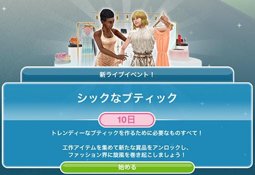 「シックなブティック」ライブイベント開始のお知らせ(The Sims フリープレイ)