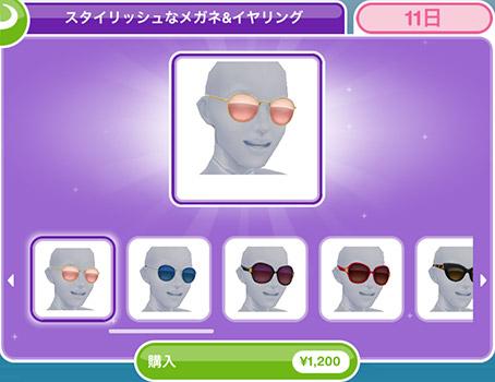 オンラインストア商品「スタイリッシュなメガネ&イヤリング」パック(The Sims フリープレイ)