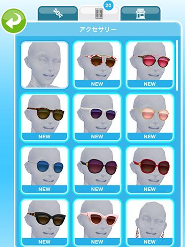 オンラインストア商品「スタイリッシュなメガネ&イヤリング」パックに入っているサングラス一覧(The Sims フリープレイ)