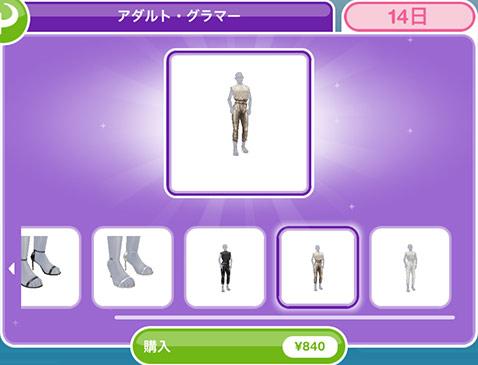 オンラインストア商品「アダルト・グラマー」パック(The Sims フリープレイ)