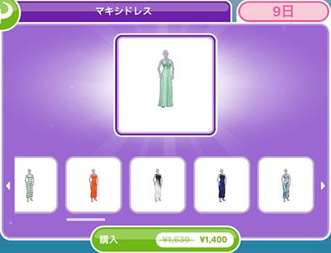 オンラインストア商品「マキシドレス」パック(The Sims フリープレイ)