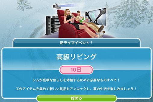 「高級リビング」ライブイベント 開始のお知らせ(The Sims フリープレイ)