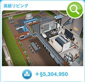 建売住宅「高級リビング」(The Sims フリープレイ)