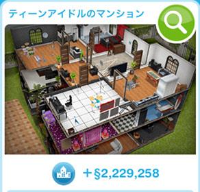 建売住宅「ティーンアイドルのマンション」(The Sims フリープレイ)