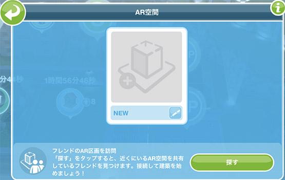 AR空間 選択画面(The Sims フリープレイ)