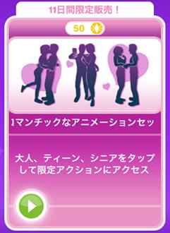 オンラインストア商品「ロマンチックなアニメーションセット」50LP(The Sims フリープレイ)