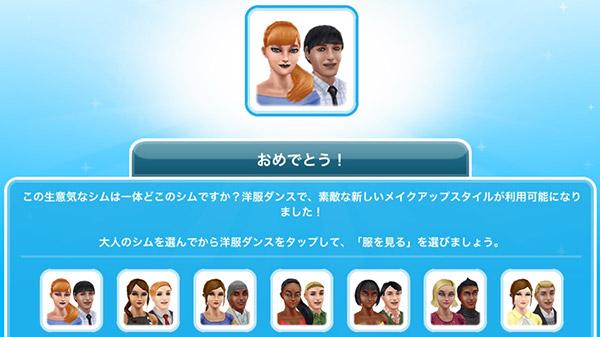「おめでとう!新しいメイクアップスタイルが利用可能になりました!」(The Sims フリープレイ)
