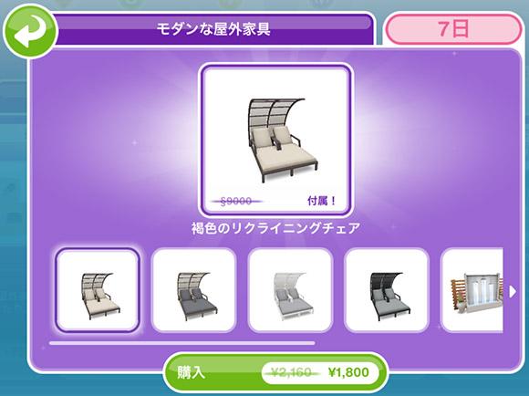「モダンな屋外家具」バンドル 1800円(The Sims フリープレイ)