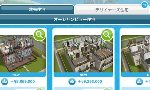 デザイナーズ住宅ショップ(The Sims フリープレイ)