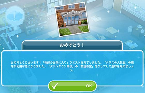 「おめでとう!」校長のお気に入りイベント完了(The Sims フリープレイ)