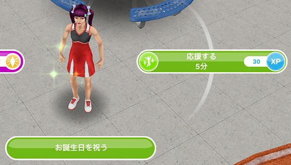 ティーンシム「応援する5分」(The Sims フリープレイ)