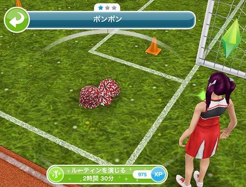 ポンポン「ルーティーンを演じる 2時間30分」(The Sims フリープレイ)