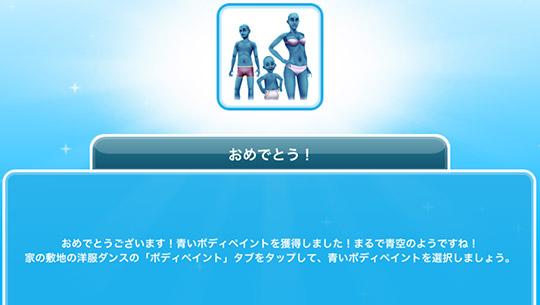 「おめでとうございます!青いボディペイントを獲得しました!」(The Sims フリープレイ)