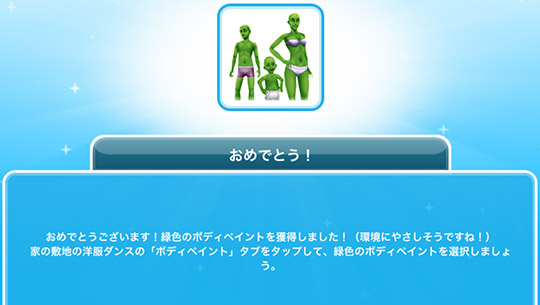 「おめでとうございます!緑色のボディペイントを獲得しました!」(The Sims フリープレイ)