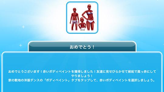 「おめでとうございます!赤いボディペイントを獲得しました!」(The Sims フリープレイ)