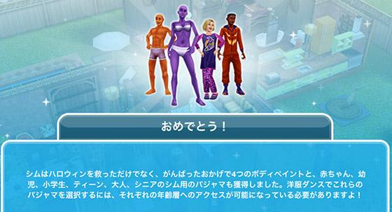 「おめでとう!」ゴースト大パニック・ハロウィンイベント完了と報酬のお知らせ(The Sims フリープレイ)