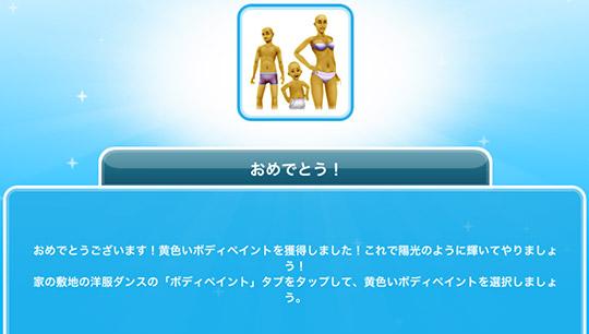 「おめでとうございます!黄色いボディペイントを獲得しました!」(The Sims フリープレイ)