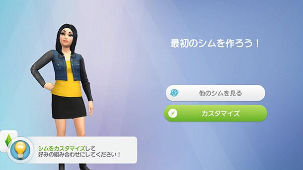 「最初のシムを作ろう!」(The Sims シムズ ポケット)