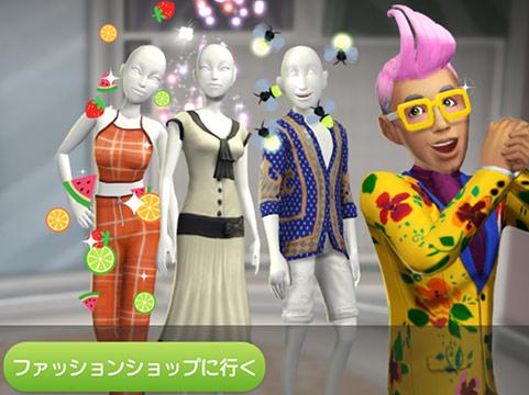 「ファッションショップに行く」(The Sims シムズ ポケット)