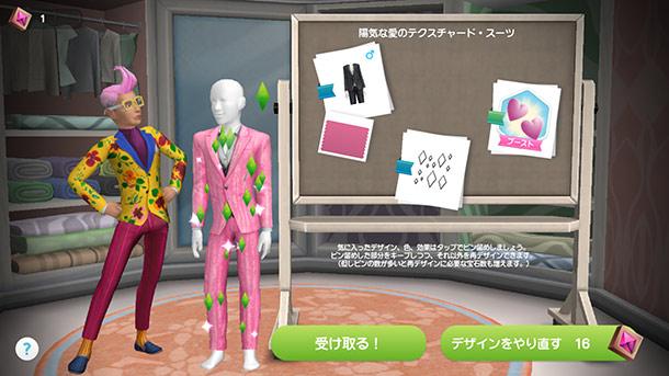 イジーのファッションショップ「陽気な愛のテクスチャード・スーツ」デザイン完成(The Sims シムズ ポケット)