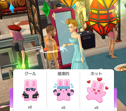 渡すステッカー選択(The Sims シムズ ポケット)