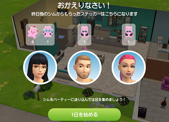 「おかえりなさい!昨日他のシムからもらったステッカーはこちらになります」(The Sims シムズ ポケット)