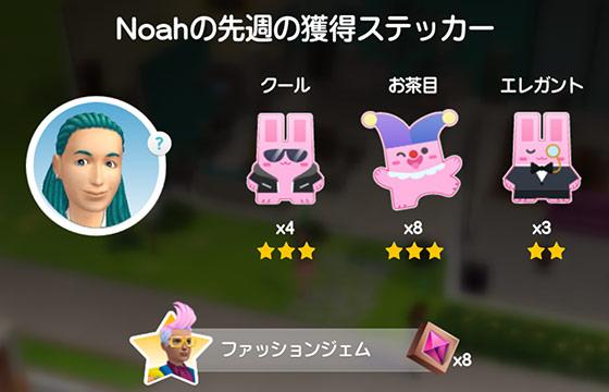 コンテスト結果「先週の獲得ステッカー」と報酬ファッションジェム(The Sims シムズ ポケット)